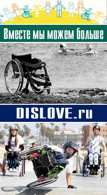 Сайт инвалидов поздравляет всех с Новым 2012 годом!