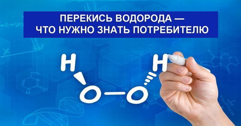 Особенности лечения гипертонии перекисью водорода ...